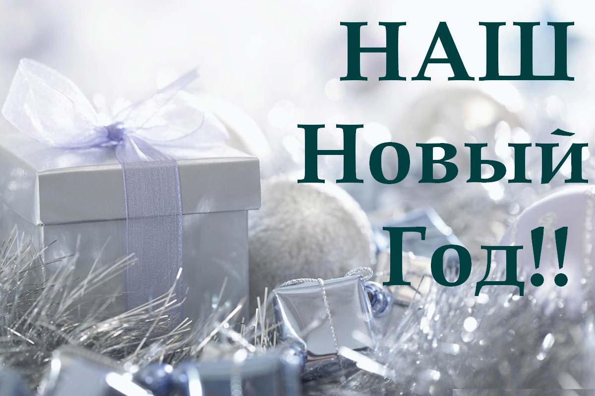 """Игра """"Наш Новый год!!!"""""""