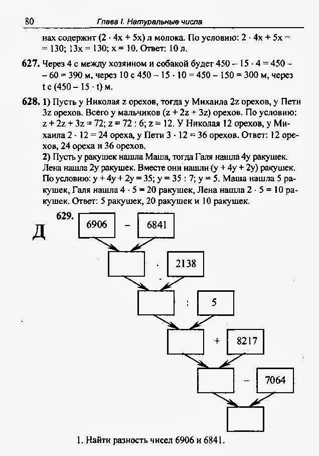 Решебник по Математике языку 5 Класс Никольский Ответы