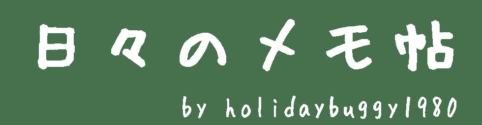 日々のメモ帖 by holidaybuggy1980