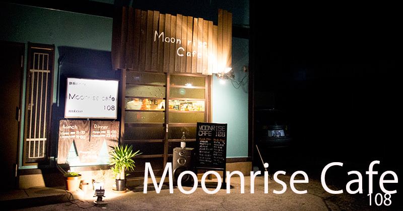 鳥羽市の鉄板焼き屋さんMoonrise Cafeさんでちょっとしたお話をしてきた。