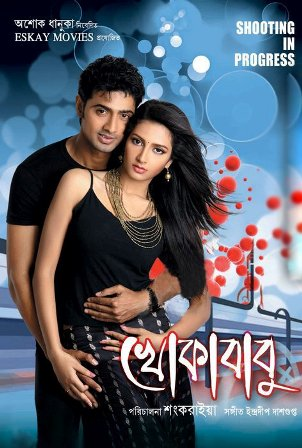HOT ACTRESSES PICTURES AND GOSSIPS: Dev Subhashree Bengali ...