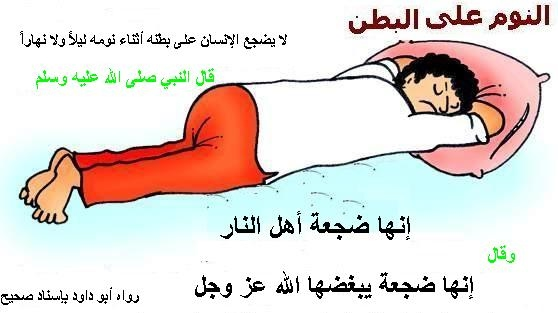 أشكال النوم وأفضله الشق الأيمن