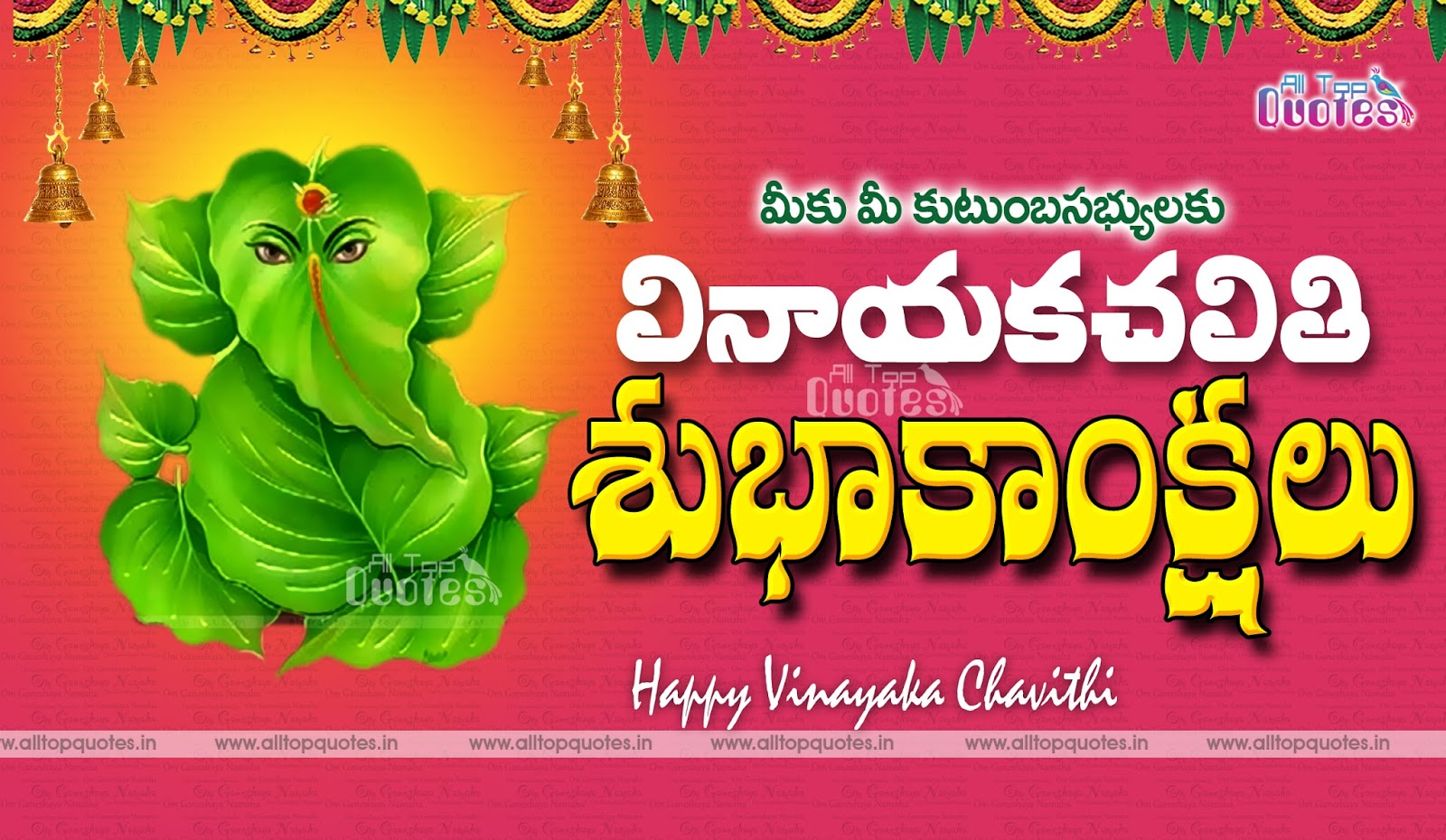 Happy vinayaka chavithi greetings in telugu hd wallpapers all top here is vinayaka chavithi 2015 wallpapers in telugubest vinayaka chavithi information in telugu m4hsunfo Gallery