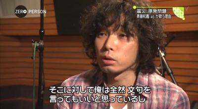 そこに対しては俺は全然文句を言ってもいいと思ってるし―斉藤和義
