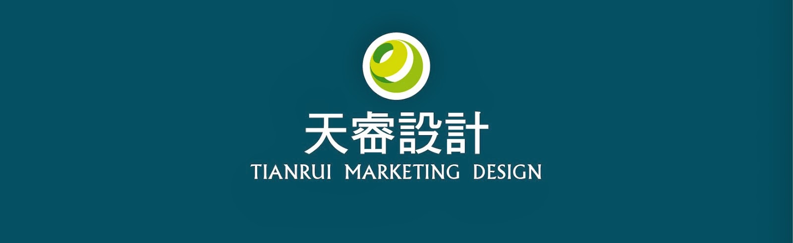 天睿設計 Tianrui  Marketing  Design