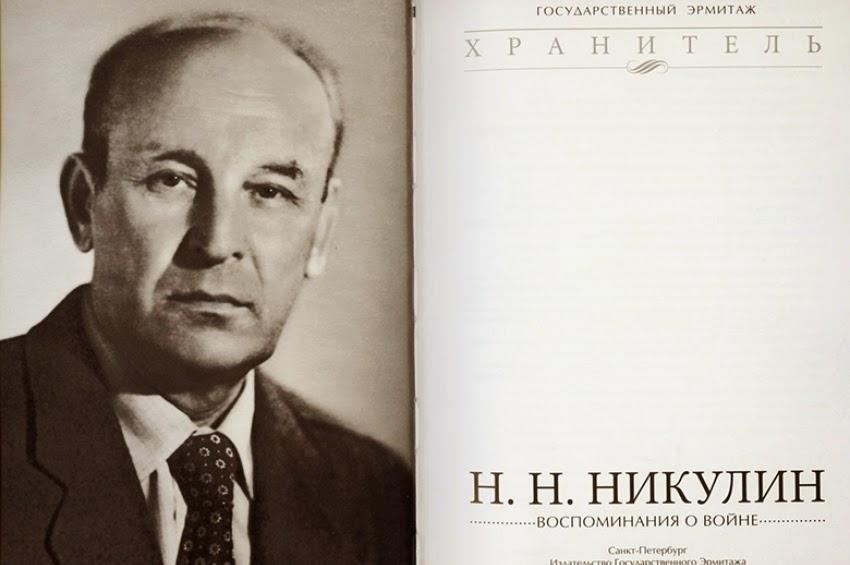 Н.Н.Никулин Воспоминания о войне Николай Никулин
