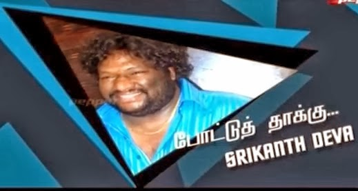 Srikanth Deva, Tamil Music Director | Interview | Pongal – PeppersTv Mattu Pongal Special Program Show 16-01-2014