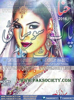 Hina Digest January 2016 Read Online