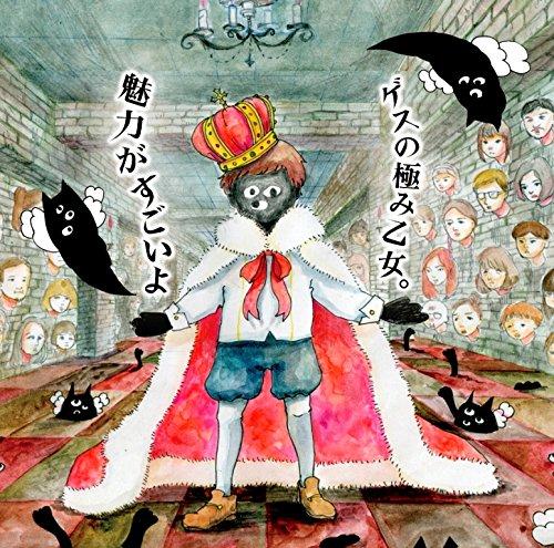 ゲスの極み乙女。 – 魅力がすごいよ/Gesu no Kiwami Otome. – Miryoku ga Sugoi yo (2014.10.29/RAR)