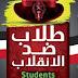 طلاب ضد الإنقلاب: الأيام القادمة ستكون فاصلة في تاريخ مصر