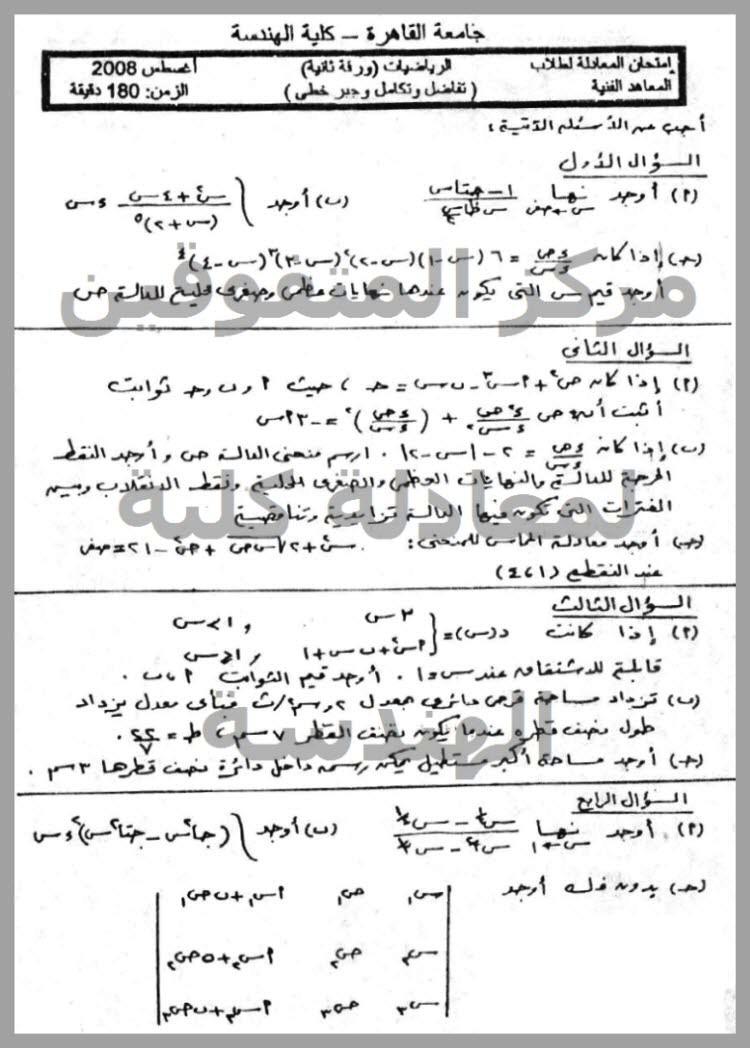 إمتحان معادلة كلية الهندسة - رياضيات خاصة معاهد 2008