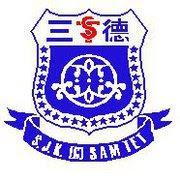 SJK(C) Sam Tet, Ipoh