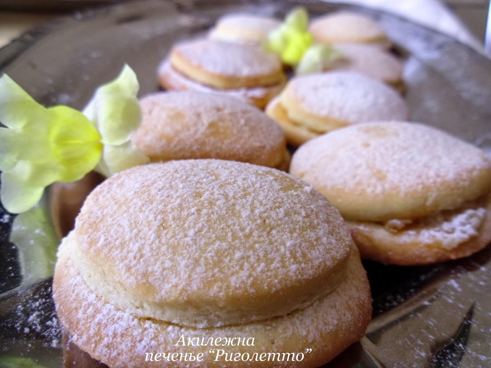 Печенье «Риголетто»