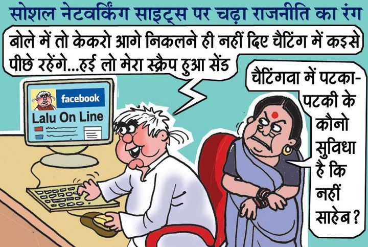 Lalu at Facebook