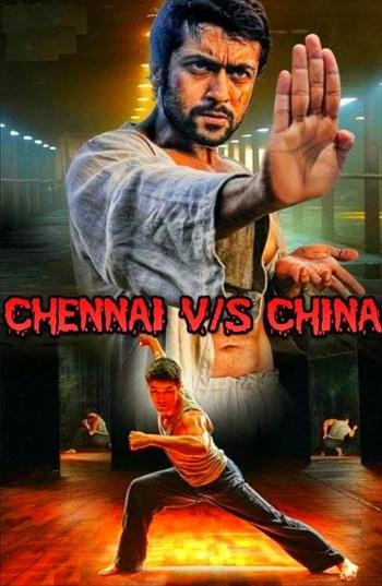 Chennai Vs China 2014 HDRip Download