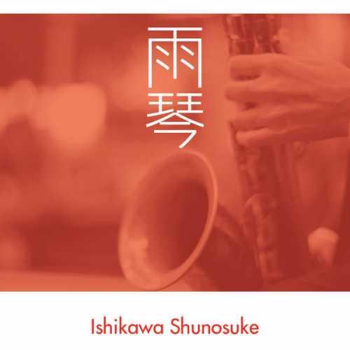 [MUSIC] 石川周之介 – 雨琴/Shunosuke Ishikawa – Yuuchin (2014.11.19/MP3/RAR)