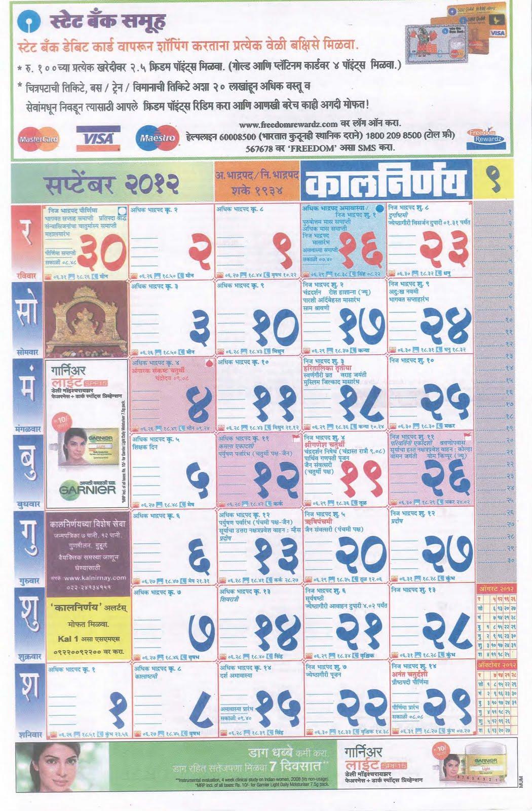 Kalnirnay Com 2015/page/2 | New Calendar Template Site