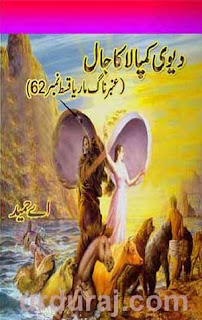 Amber Naag Maria Series Part 62 (Devi Kampala Ka Jaal) Urdu Novel by A Hameed