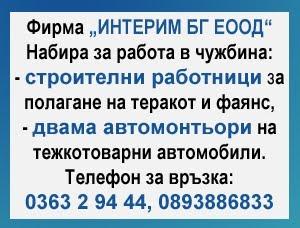 http://rodopi24.blogspot.com/