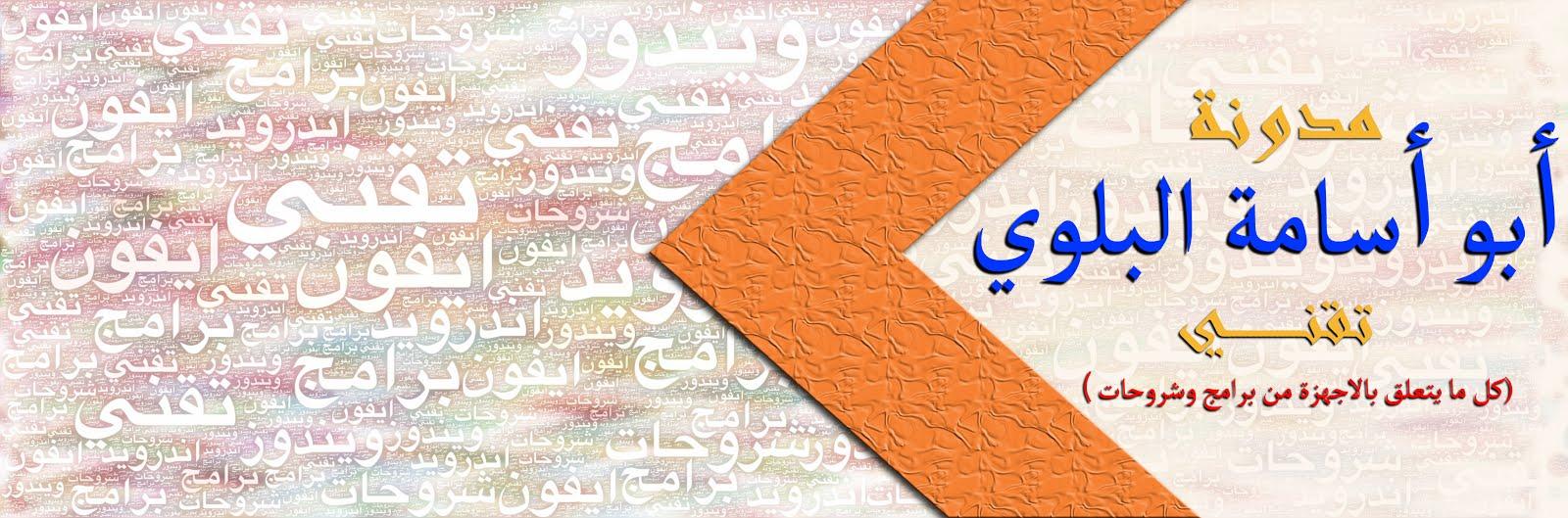 مدونة أبوأسامة البلوي (تقني)