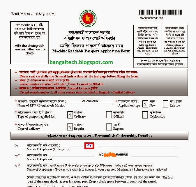 How To Get A Machine Readable Passport Mrp Online In Bangladesh