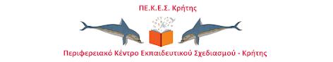 Περιφερειακό Κέντρο Εκπαιδευτικού Σχεδιασμού Κρήτης