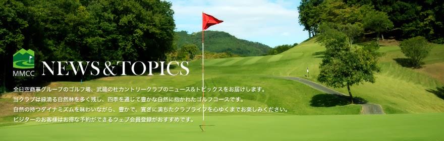 全日空商事グループのゴルフ場、武蔵の杜カントリークラブのニュース&トピックスをお届けします。 当クラブは緑滴る自然林を多く残し、四季を通じて豊かな自然に抱かれたゴルフコースです。 自然の持つダイナミズムを味わいながら、豊かで、寛ぎに満ちたクラブライフを心ゆくまでお楽しみください。 ビジターのお客様はお得な予約ができるウェブ会員登録がおすすめです。