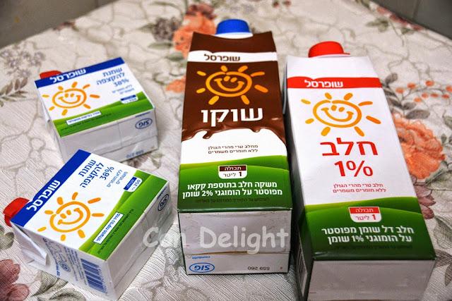 מוצרי חלב שופרסל Shufersal dairy products