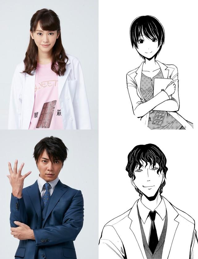 Aguri Yukimura y el Shinigami