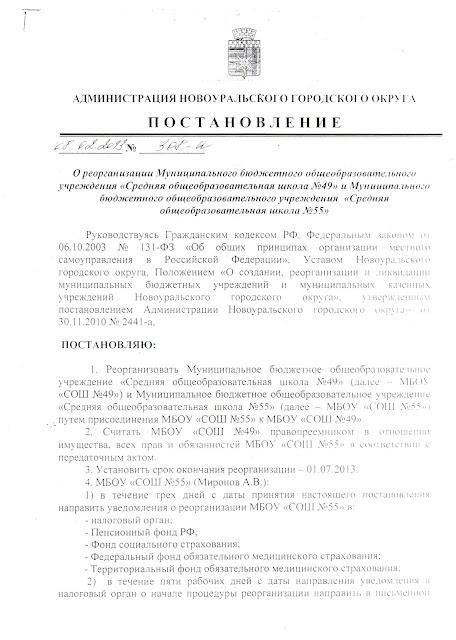 ликвидация школы по новому закону об образовании пошаговая инструкция - фото 5
