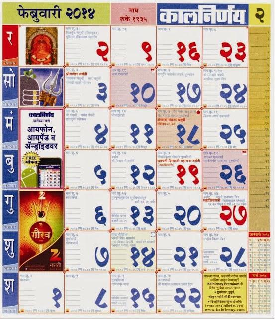 Kalnirnay February 2014 Marathi Calendar