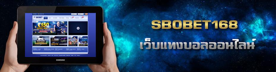 Sbobet168 เว็บแทงบอลออนไลน์