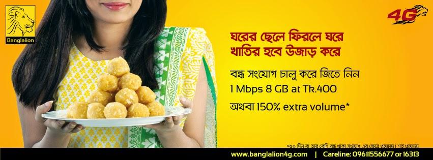 Banglalion Reactivation Offer