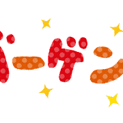 「バーゲン」のイラスト文字(POP)