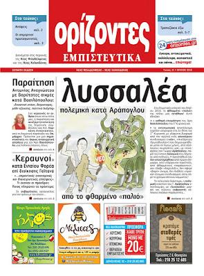 http://www.orizontes.gr/publications/OrizEmpist31/