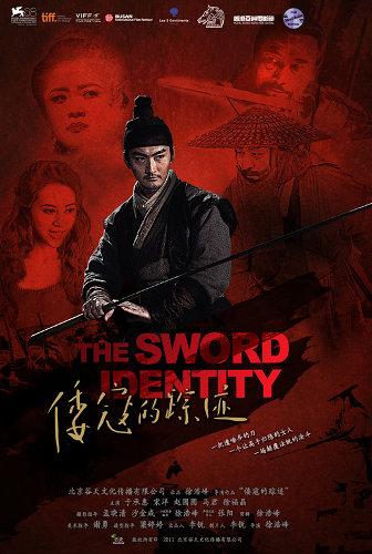 Filme Poster The Sword Identity DVDRip XviD & RMVB Legendado