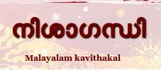 നിശാഗന്ധി