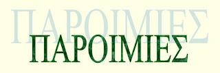 http://3.bp.blogspot.com/-tmZvLZUMBos/Tt0gAI-OxLI/AAAAAAAAG6w/bMv7-12oVUM/s1600/podilato98-paroimies_tzina45.jpg