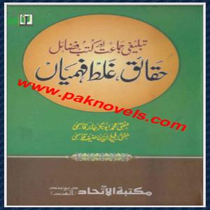 Tableeghi Jamaat Au rKutub E Fazail Haqaiq Ghalat