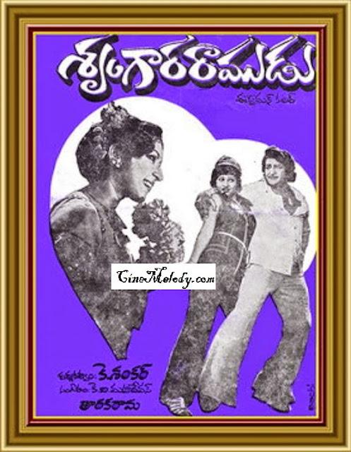 Srungara Ramudu 1979
