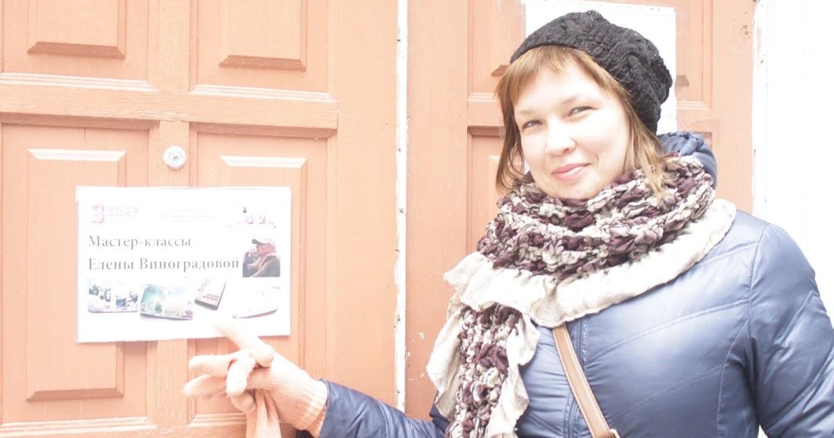 ~~~ Маленькая страна ~~~  Привіт!!! Звіт з МК Лєни Виноградової в Києві. 9f430040d9667