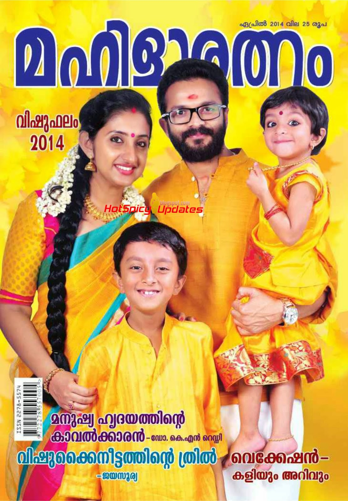 Jayasurya and Saritha Jayasurya On The Cover Page of Mahilaratnam    Jayasurya Actor Wife