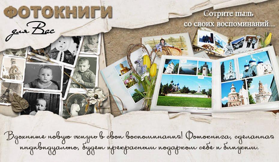 Фотокниги для Вас