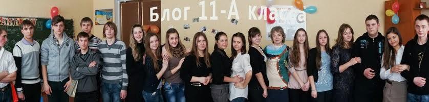 Блог 11-А класса