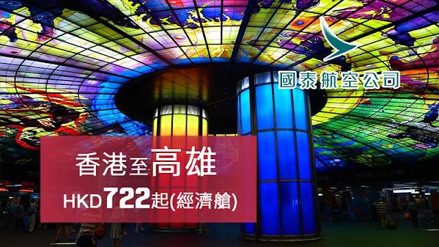 國泰 冬季「台灣同行優惠」,香港直飛 高雄 HK$722起,明年2月底前出發!