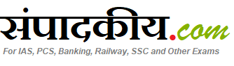 संपादकीय : Editorials- For IAS, PCS, Banking, Railway, SSC and Other Exams