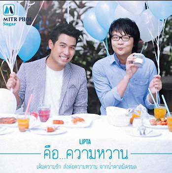 Download คือความหวาน – Lipta [M4A] 4shared By Pleng-mun.com