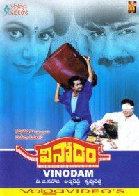 Vinodam (1996)