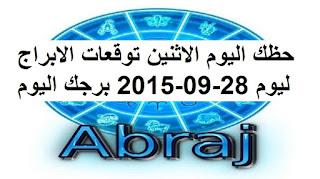حظك اليوم الاثنين توقعات الابراج ليوم 28-09-2015 برجك اليوم الاثنين
