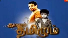 Watch Kamalum Tamilum Vijay Tv Show – 13-07-2014  Watch Online Youtube HD Free Download